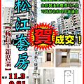 松江全新裝潢美套房-賀成交.png