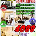 三普安和高樓景觀四房-再降價版.png