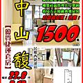 中山馥三樓.png