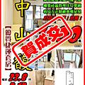 中山馥三樓-賀成交.png