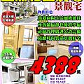 皇鼎花園廣場景觀宅-降價版.png
