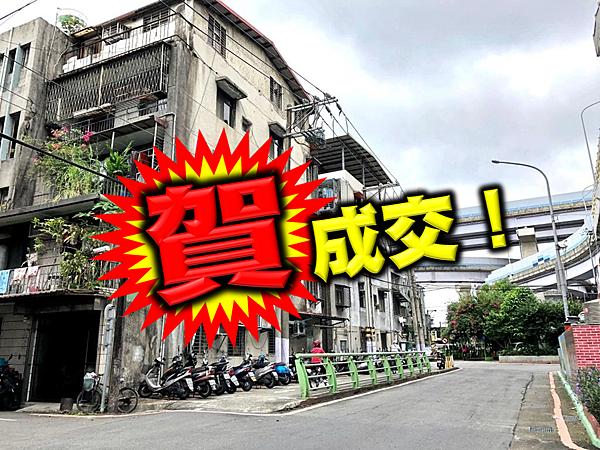 賀成交-田單街邊間美寓.png