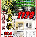 玖宜美學景觀三房-再降價版.png