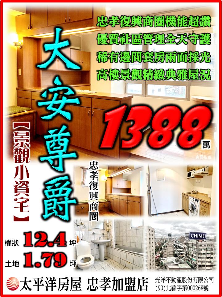 大安尊爵景觀小資宅.png