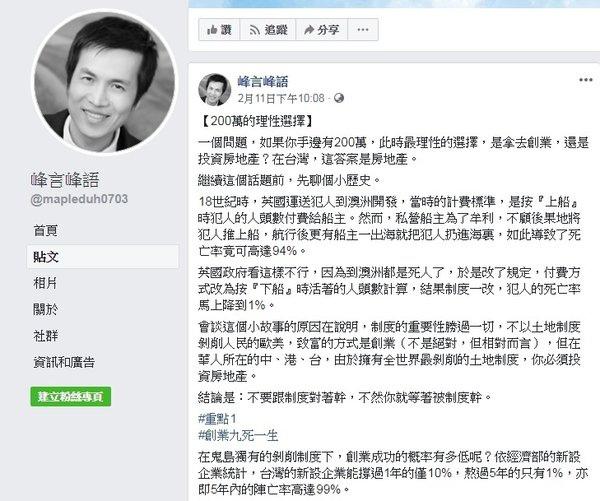 首頁 新聞總覽 如果你有200萬會如何運用?他點出台灣的剝削制度.jpg