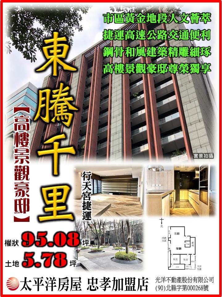 東騰千里景觀豪邸.png