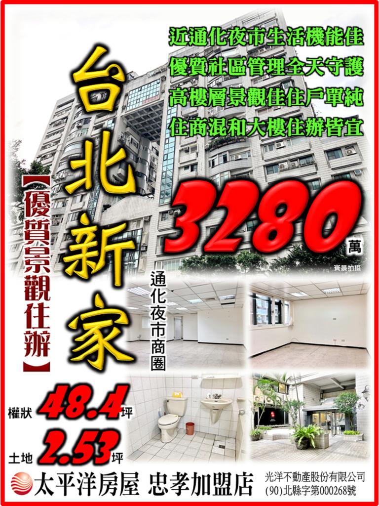 台北新家優質住辦.png