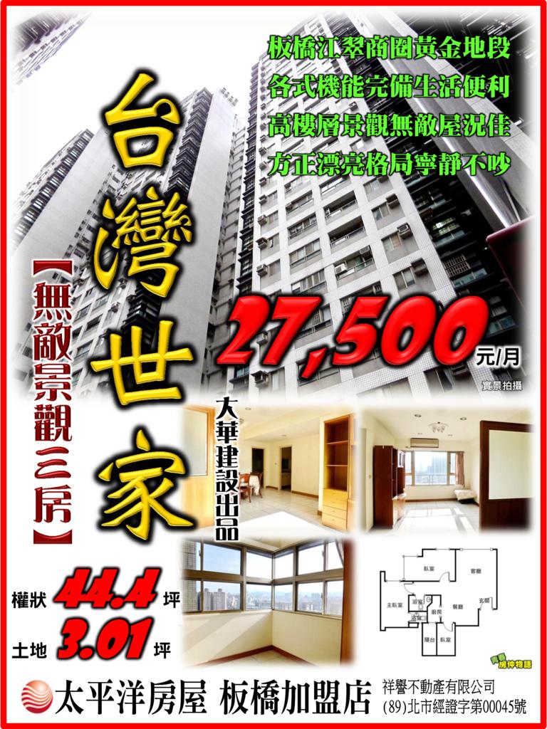 台灣世家景觀三房(租).png