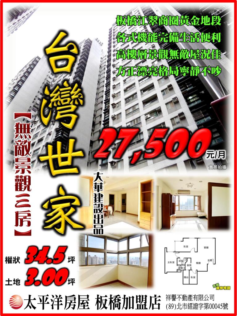 台灣世家無敵景觀三房(租).png