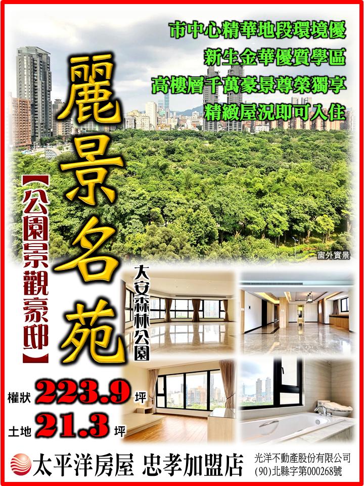 麗景名苑公園景觀豪邸.png