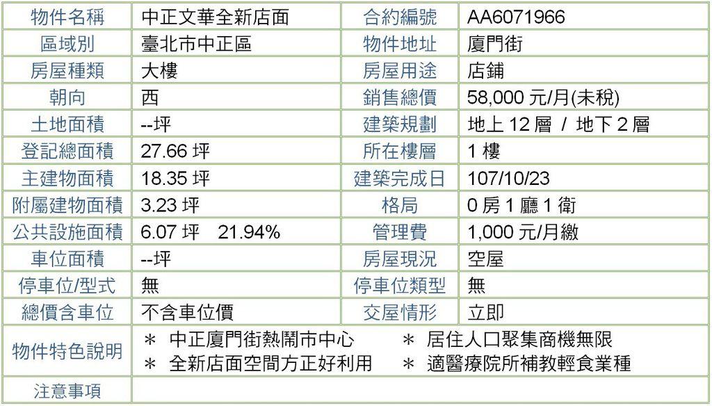中正文華全新店面-1 .JPG