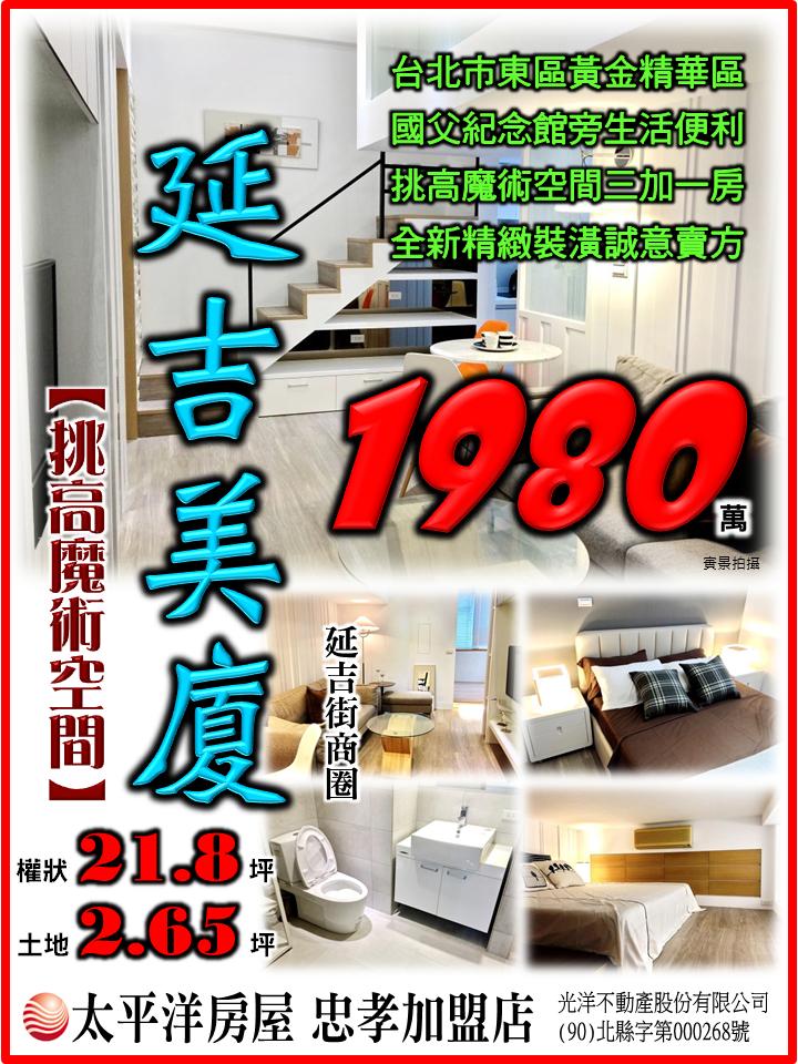 延吉街挑高美廈-最新版08.28.png