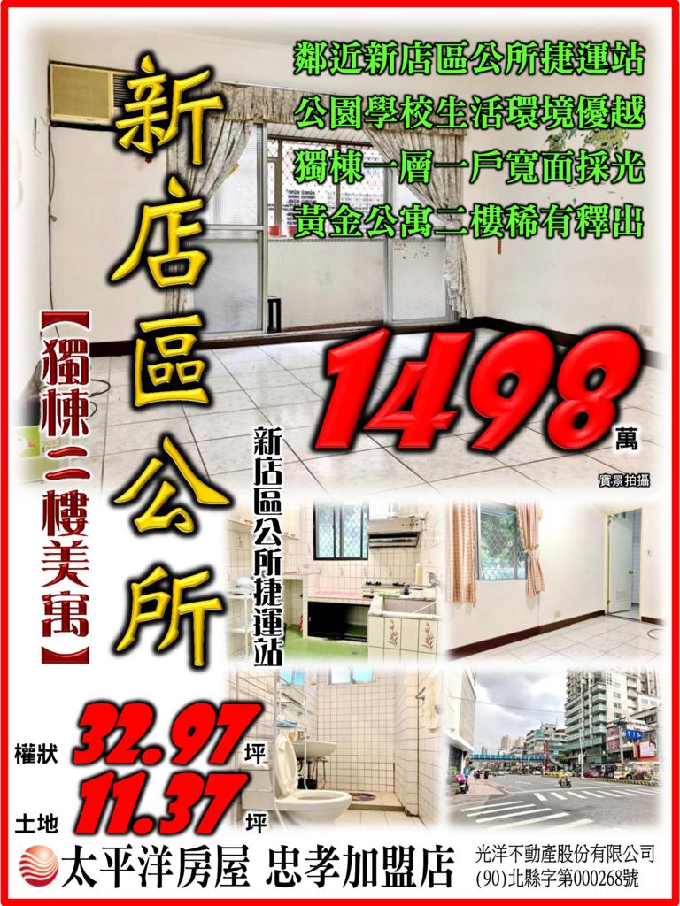 新店捷運獨棟二樓美寓.png
