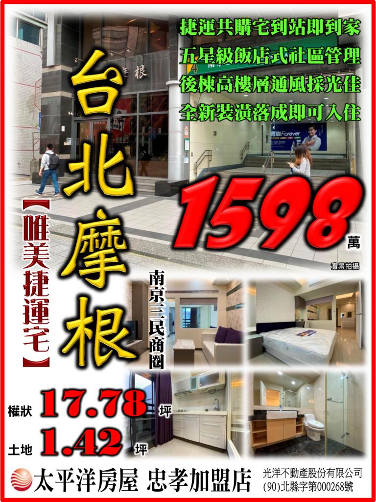 台北摩根唯美捷運宅 .png