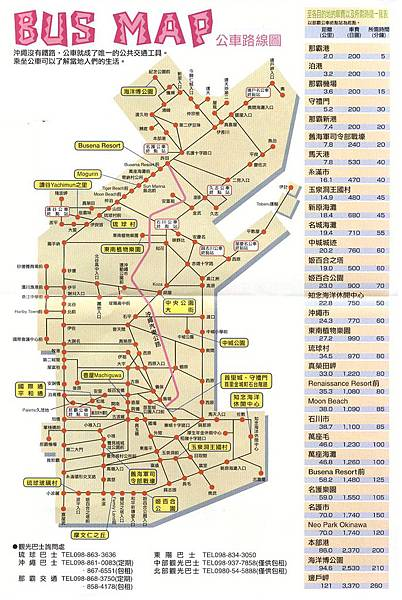 那霸公車路線圖.jpg