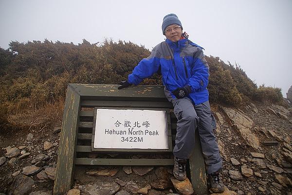 我的第四座百岳,合歡北峰!