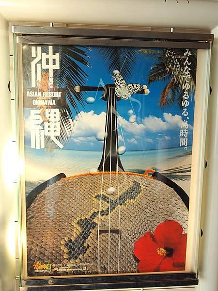 17.八樓掛的沖繩圖很有fu.jpg