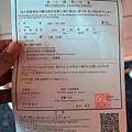 03.終於拿到上陸許可證,這就像是護照一樣喔