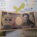 09.第一次用日幣.jpg