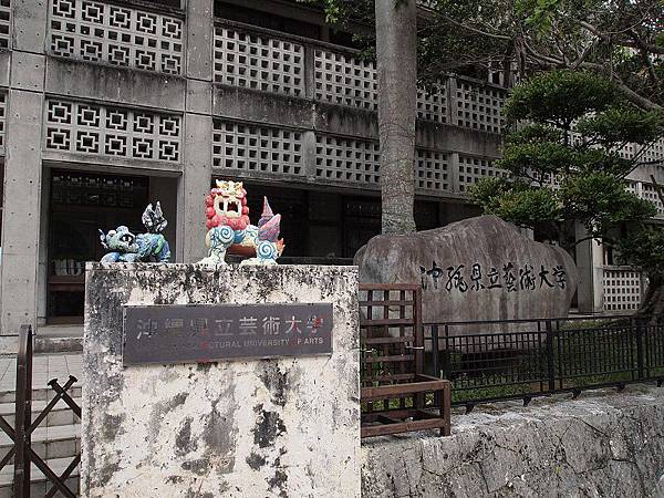 20.首禮城附近的藝術大學.jpg
