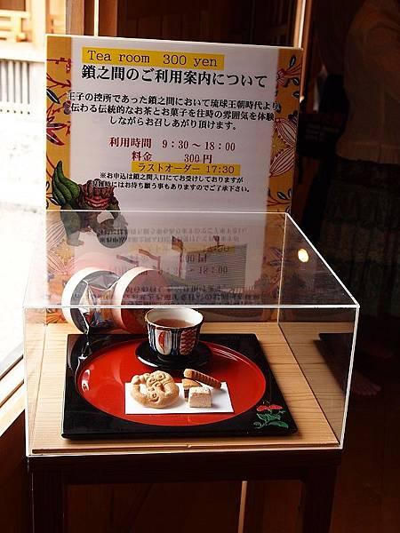 28.300元可以吃到和當年相同的下午茶點心.jpg