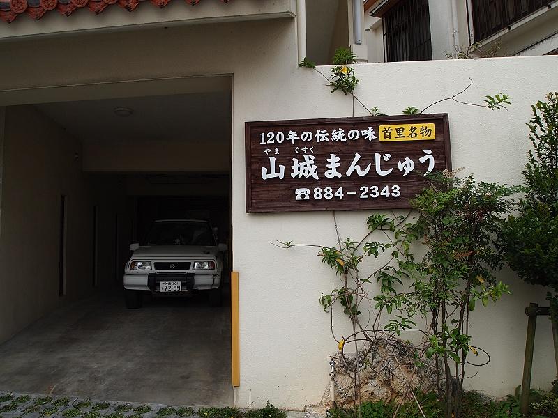 41.找好久的120年老店山城饅頭.jpg