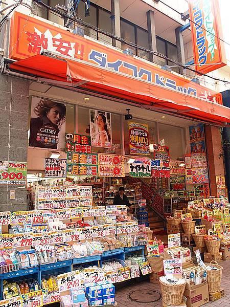 67.有名的藥妝店.jpg