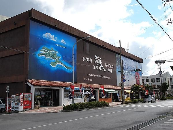 07.碼頭對面是海人工房創始店.jpg