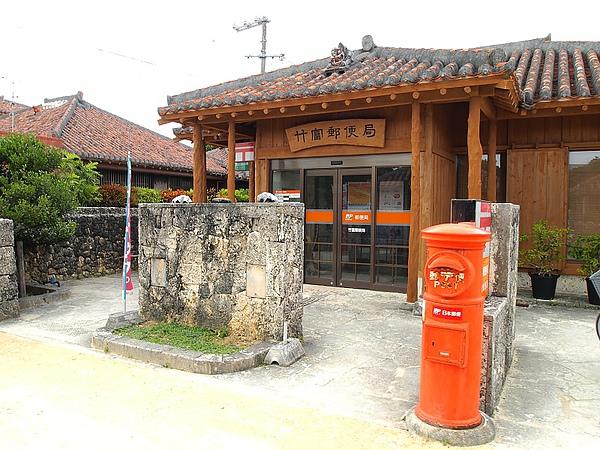 48.竹富島郵局,聽說今天是島上的重要節日所以放假.jpg