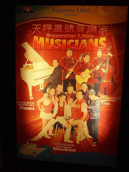 06.船上主要的幾個表演樂團.jpg