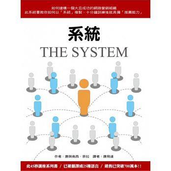 系統-封面