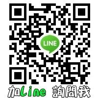 加Line詢問