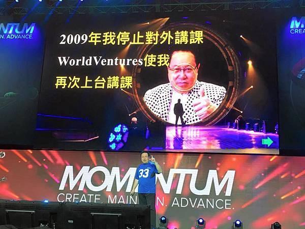 2016.3.19 WV大會-黃爵士介紹加入WV原因