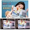 WV智慧會員卡