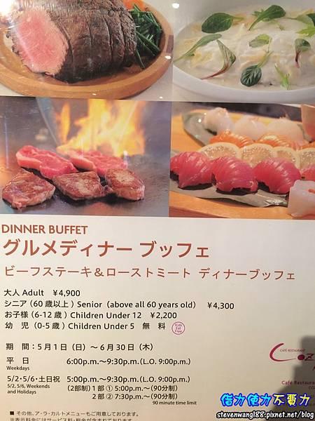 日幣4900的自助餐
