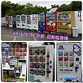 20160530-04-1日本自動販賣機.jpg