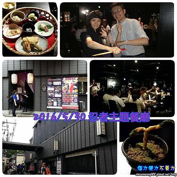 20160530-06忍者餐廳.jpg