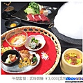 忍者京都迷宮殿午間套餐