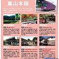 20160531-03-1嵐山大街.jpg