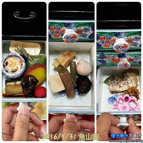 20160531-07-3晚餐魚山園.jpg