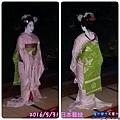 20160531-09-2藝妓表演.jpg
