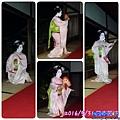 20160531-09-3藝妓表演.jpg
