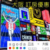 大阪 訂房優惠