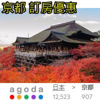 京都 訂房優惠