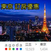 東京 訂房優惠