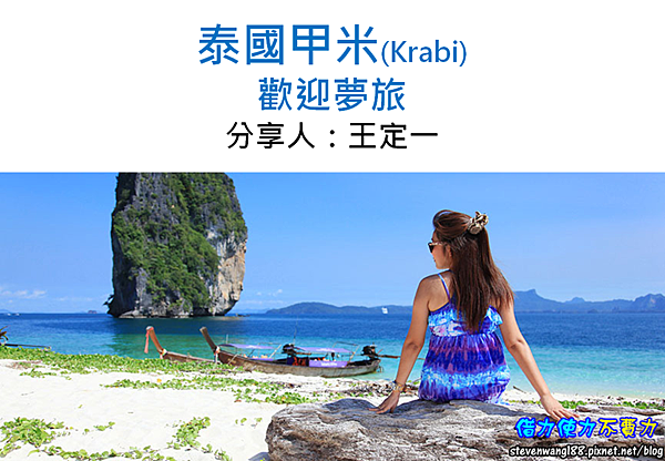 泰國甲米(Krabi)旅遊分享
