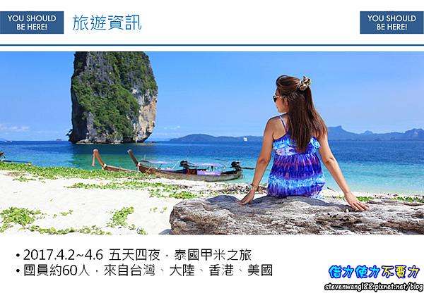 泰國甲米(Krabi)旅遊分享-行程資訊