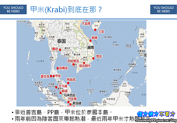 泰國甲米(Krabi)旅遊分享-甲米位置
