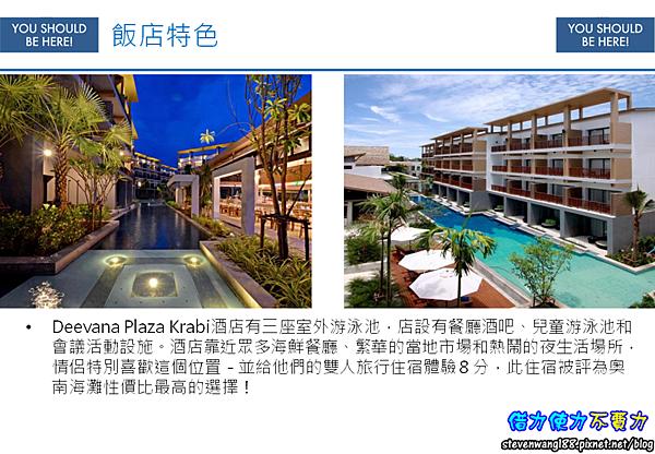 泰國甲米(Krabi)旅遊分享-酒店介紹