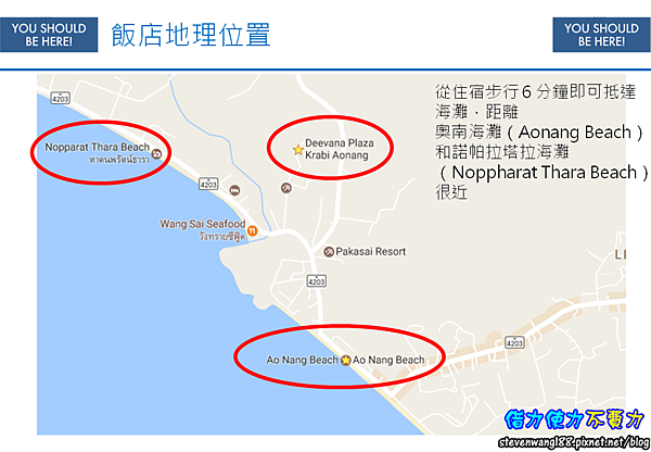 泰國甲米(Krabi)旅遊分享-酒店位置